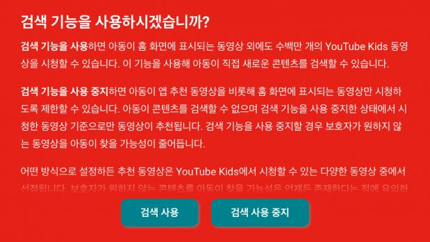 유튜브 키즈 제공